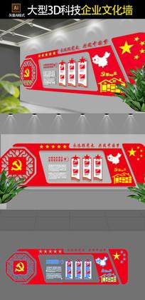 立体党建文化形象墙展板