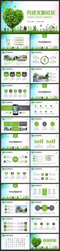 绿色清新文明城市和谐社区工作PPT