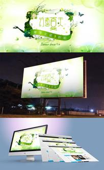 绿色清新约惠夏天女装海报