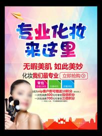 美妆化妆海报唯美版下载