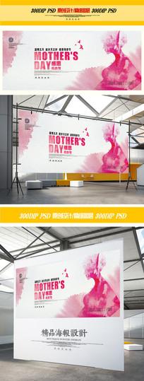 母亲节主题海报设计