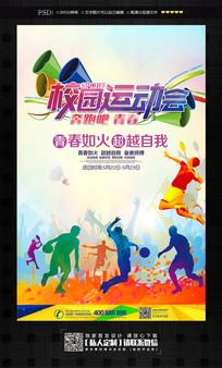 青春活力校园运动会海报