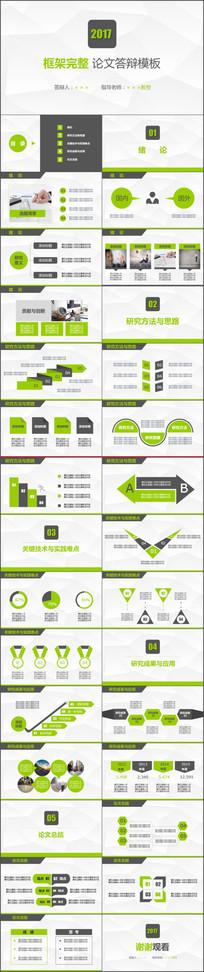 清新绿色框架完整毕业论文答辩ppt模板