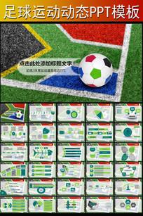 球场足球比赛球赛体育运动PPT