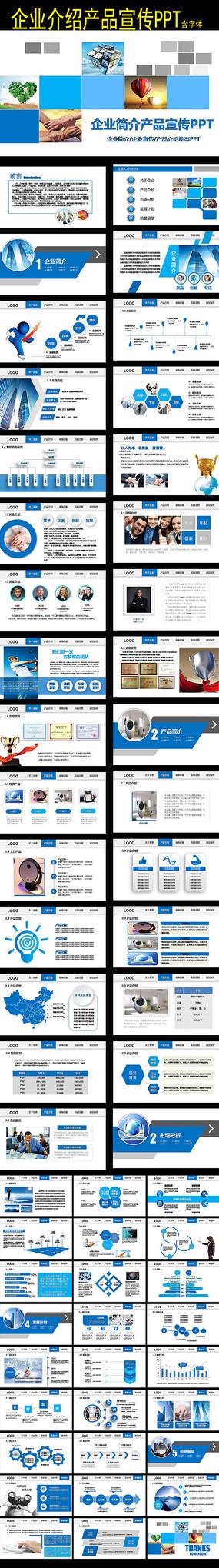 企业介绍宣传达室册产品介绍动态PPT模板