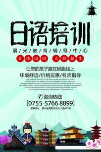 日语培训班招生海报设计