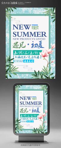 时尚初夏新品上市海报