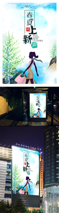 时尚水彩风插画版新品上市海报