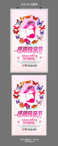 时尚水彩母亲节促销海报