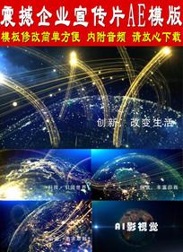 史诗科技感地球光线粒子企业开场AE模板