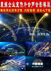 史诗科技感地球光线粒子企业开场会声会影X6模板