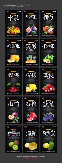 手绘整套水果促销海报