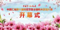 桃花节活动背景设计