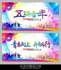 五四青年节主题活动背景板