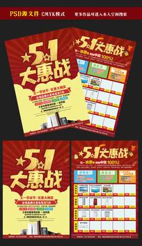 五一节大惠战家电宣传单设计