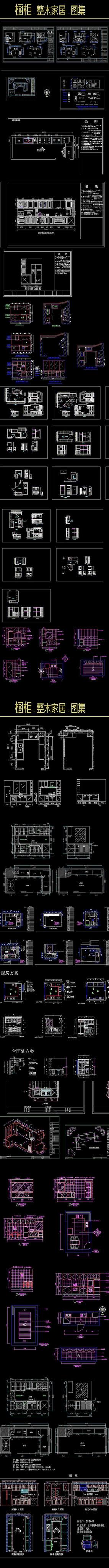 新款橱柜整木CAD图集