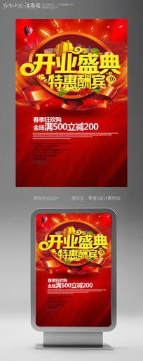 喜庆开业盛典特惠海报设计