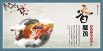 中国风中华餐饮美食展板