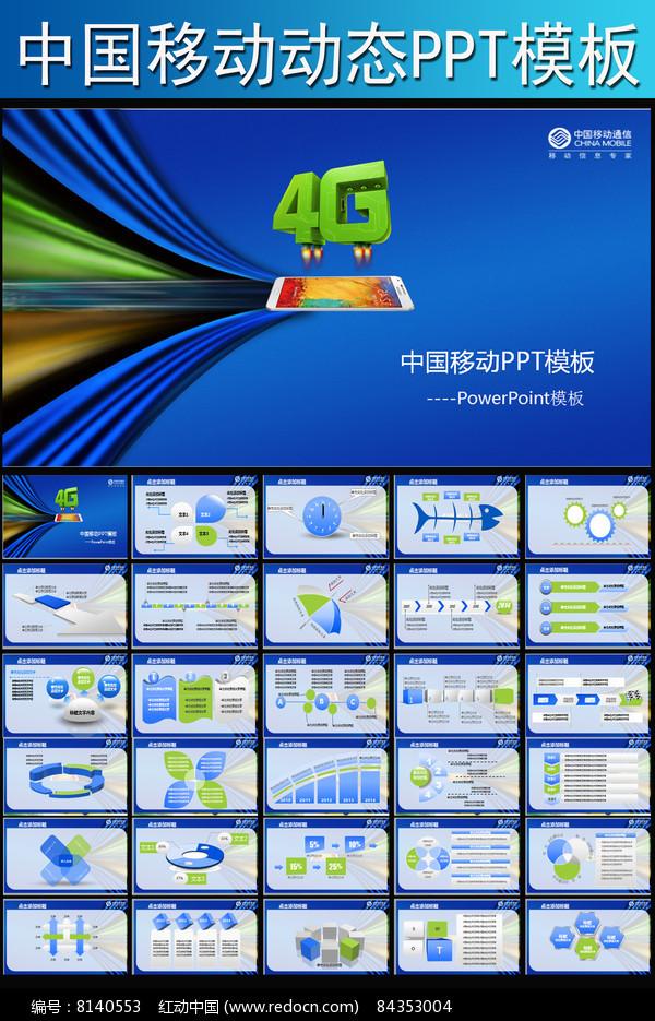 中国移动4G网络科技动态PPT模板,