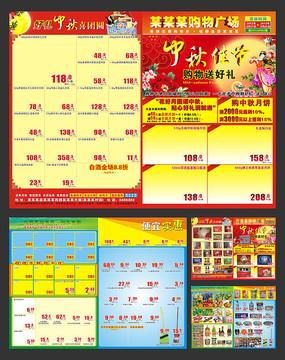 中秋佳节超市DM海报