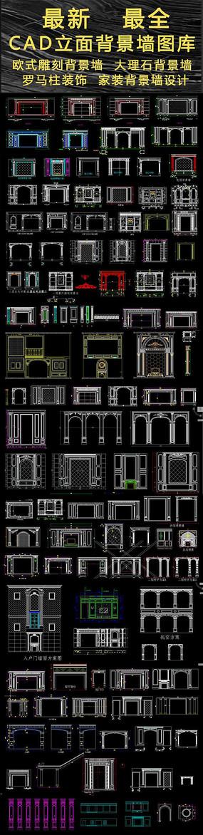 最新最全CAD立面背景墙图库(欧式雕刻、大理石、罗马柱家装背景墙设计)