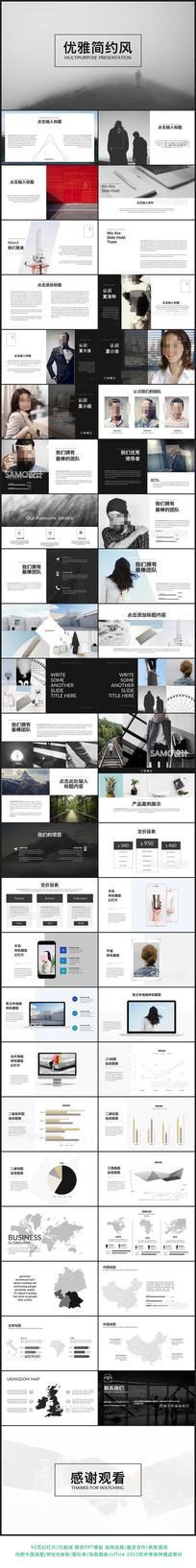 2017优雅简约风公司宣传ppt模板