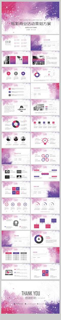 2017紫色炫彩商业活动策划PPT