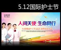 5.12国际护士节表彰大会展板