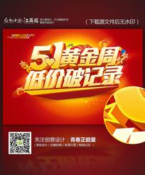51黄金周低价破纪录劳动节促销海报设计