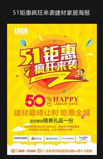 51钜惠疯狂来袭劳动节促销海报