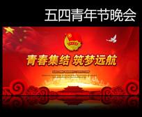 54青年节晚会背景图