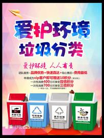 爱护环境垃圾分类公益少报
