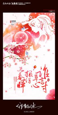 报得三春晖母亲节宣传海报设计