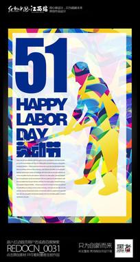 炫彩时尚创意51劳动节宣传海报设计