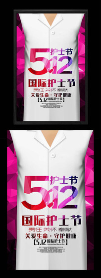 创意国际护士节海报设计