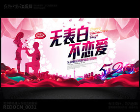 创意时尚520情人节海报展板背景设计 PSD