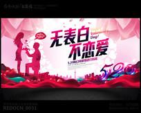 创意时尚520情人节海报展板背景设计