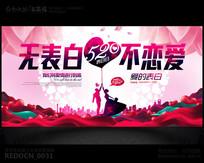 创意时尚520情人节宣传海报设计