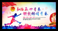 五四青年节共青团舞台背景展板