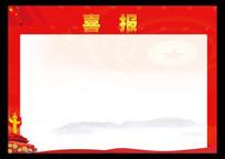 党政红色喜报背景模板