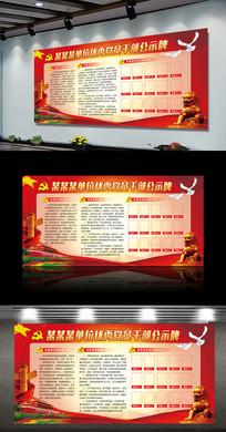 大气红色党建文化墙党员公示牌展板
