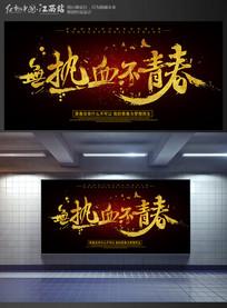 大气热血青春书法字体海报设计