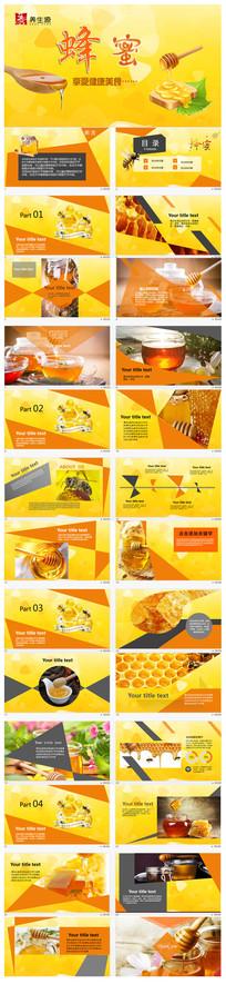 蜂蜜养生健康讲座PPT模板