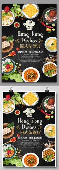 港式茶餐厅海报设计