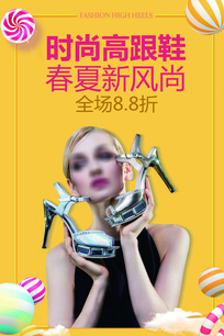 高跟鞋新品上市宣传海报