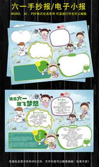 关于六一儿童节的手抄报WORD模板下载
