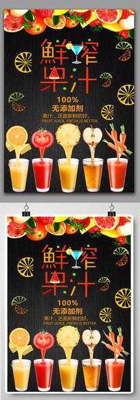 果汁店饮料海报设计