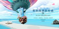 海边热气球创意化妆品展板