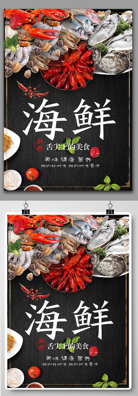 海鲜海报设计
