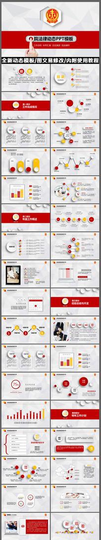 红色简洁人民法院法庭工作总结PPT模板